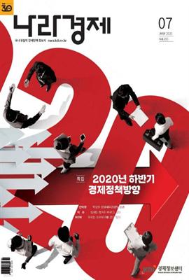 나라경제 2020년 07월호