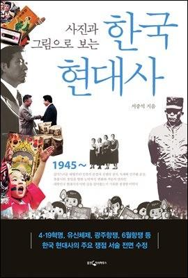 사진과 그림으로 보는 한국현대사 (개정증보판)