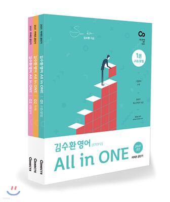 2021 김수환 영어 All in ONE