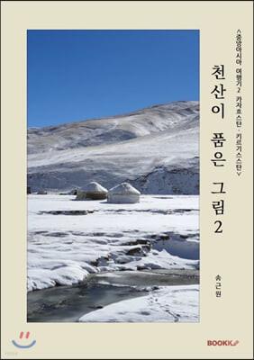 천산이 품은 그림 2