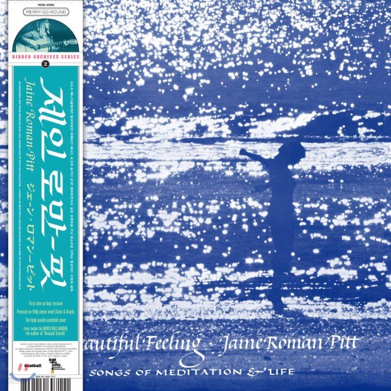 Jaine Roman-Pitt (제인 로만-핏) - The Beautiful Feeling [블루 마블 컬러 LP]