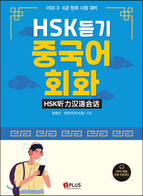 HSK듣기 중국어회화