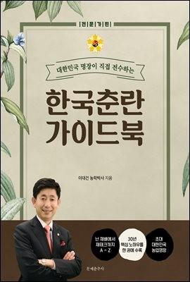 한국춘란 가이드 북 전문가편