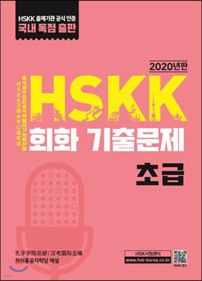 HSKK 기출문제 초급