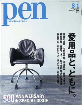 (예약도서) Pen(ペン) 2020年8月1日號