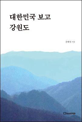 대한민국 보고 강원도