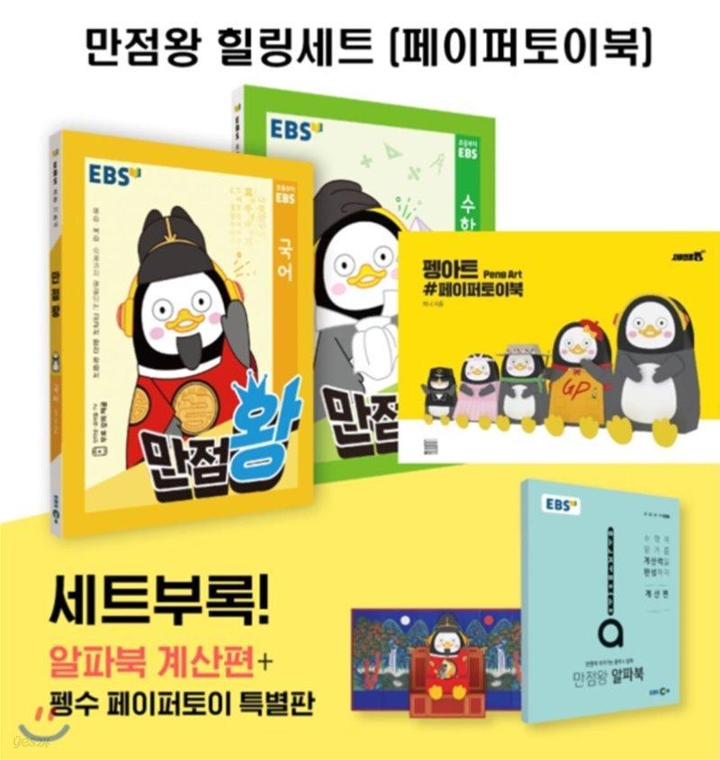 EBS 만점왕 세트 1-2 + 펭아트#페이퍼토이북