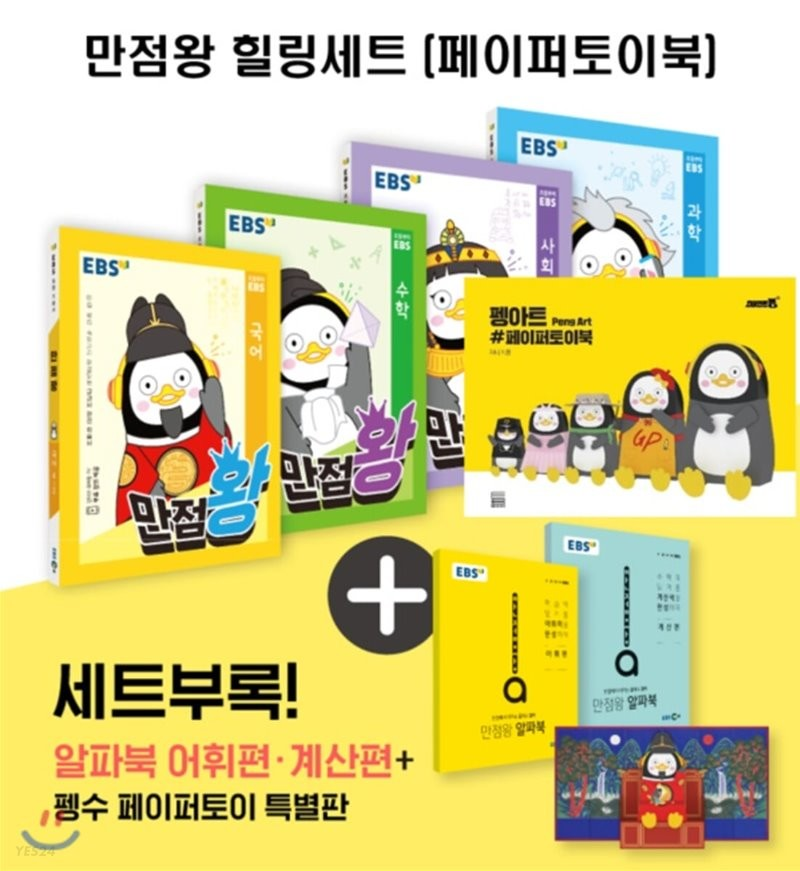 EBS 만점왕 세트 4-2 + 펭아트#페이퍼토이북