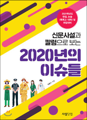 신문 사설과 칼럼으로 보는 2020년의 이슈들
