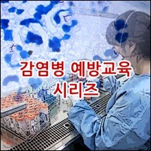 EBS 감염병 예방교육 시리즈
