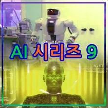 EBS AI 시리즈 9