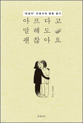 [5천원 페이백][대여] 아프다고 말해도 괜찮아요