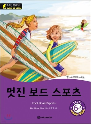 똑똑한 영어 읽기 Wise & Wide 6-5 멋진 보드 스포츠 Cool Board Sports