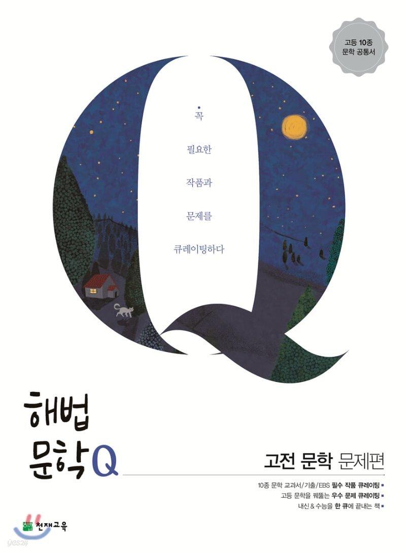 해법문학Q 고전 문학 문제편 (2020년)