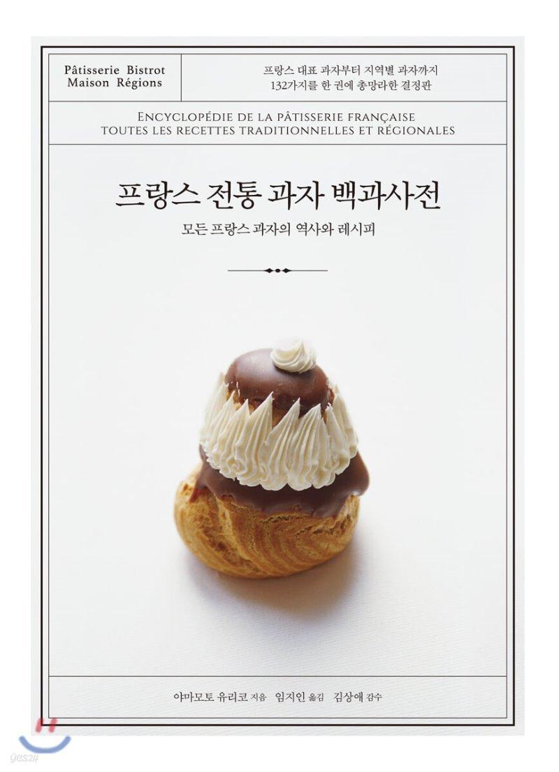 프랑스 전통 과자 백과사전