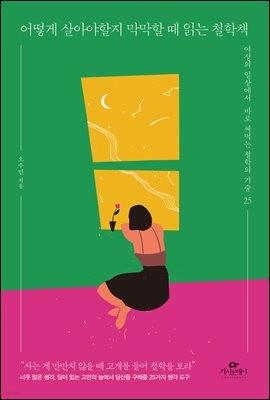 [단독] 어떻게 살아야할지 막막할 때 읽는 철학책