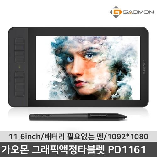 가오몬 PD1161 그래픽 액정 타블렛 11.6인치