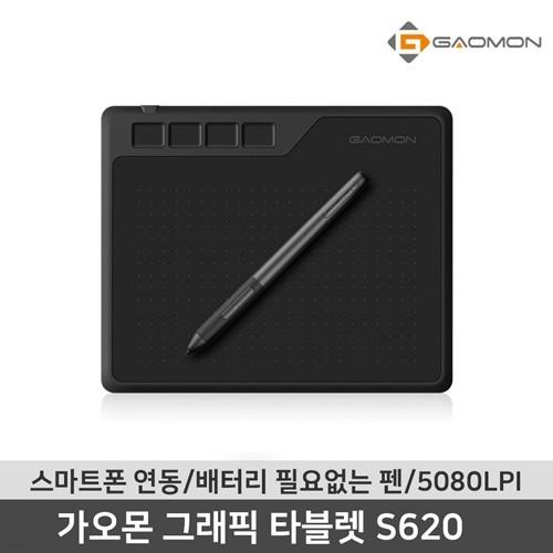 가오몬 S620 그래픽 드로잉 타블렛