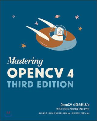 OpenCV 4 마스터 3/e