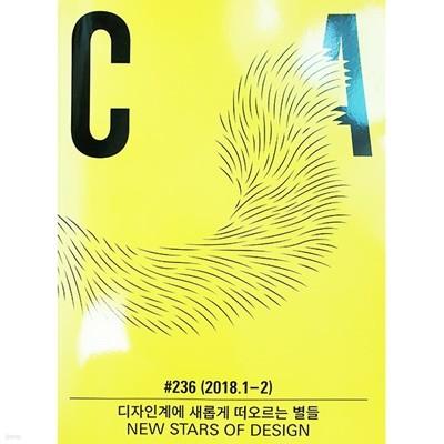디자인 매거진 CA(씨에이) #236 (2018.1-2)
