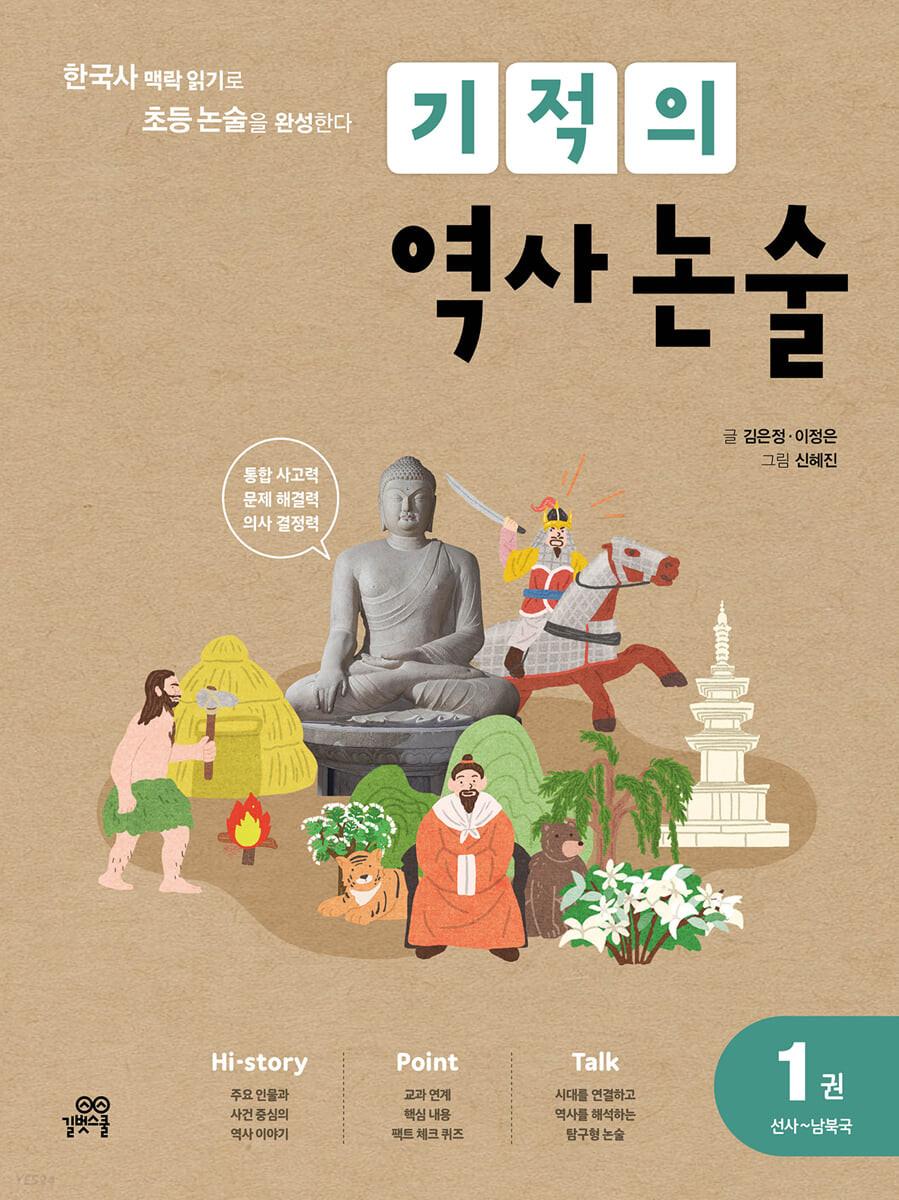 기적의 역사 논술 1권 (선사~남북국)
