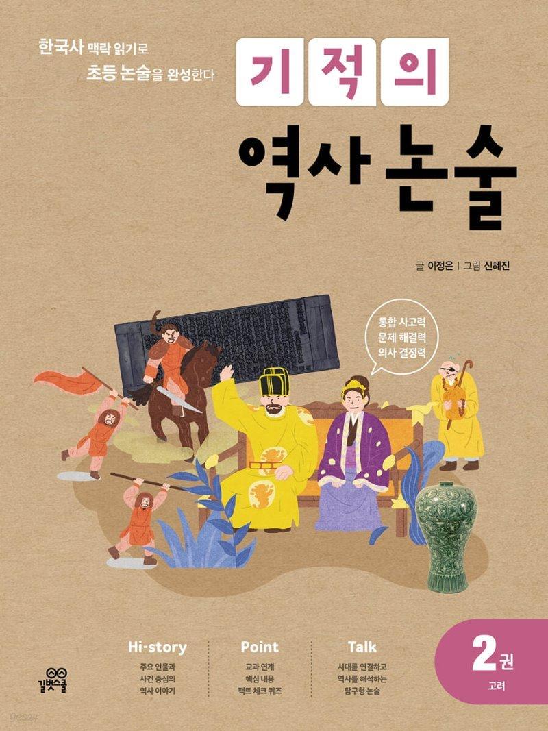 기적의 역사 논술 2권 (고려)