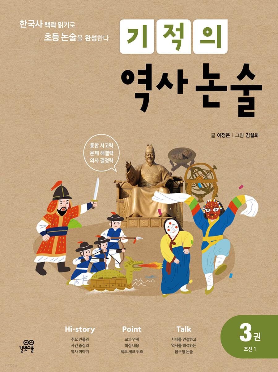 기적의 역사 논술 3권 (조선1)