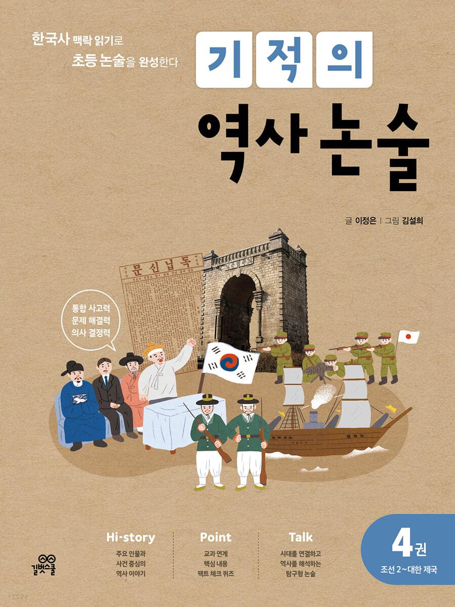 기적의 역사 논술 4권 (조선2~대한제국)
