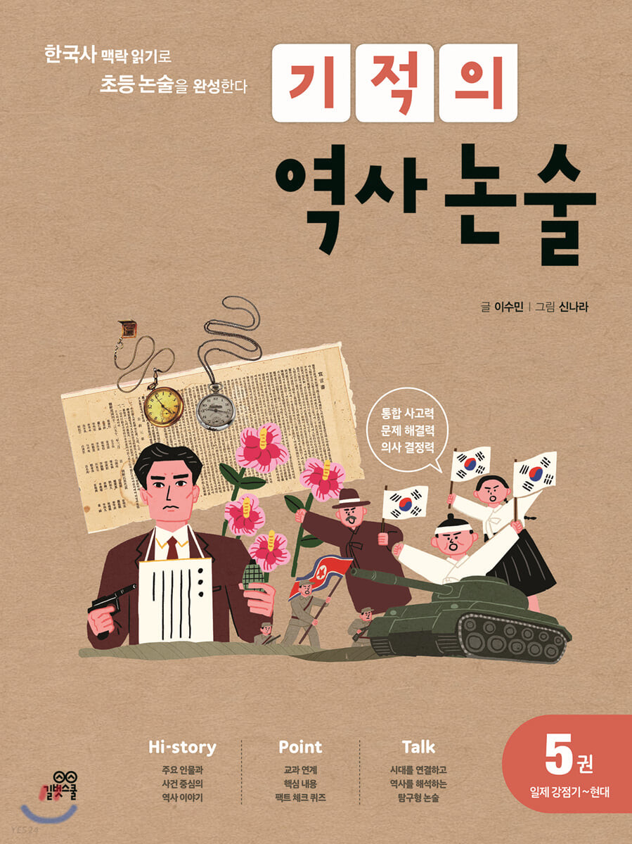 기적의 역사 논술 5권 (일제강점기~현대)
