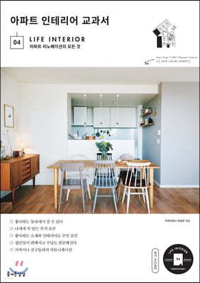 [단독][대여] 아파트 인테리어 교과서