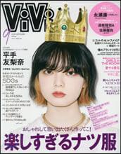 (예약도서) ViVi (ヴィヴィ) 2020年9月號
