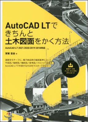 AutoCAD LTできちんと土木圖面を