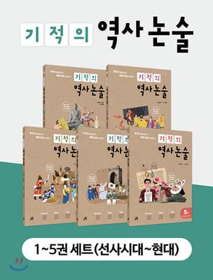 기적의 역사 논술 1~5권 세트