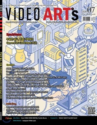 비디오아트 VIDEO ARTs (월간) : 7월 [2020]