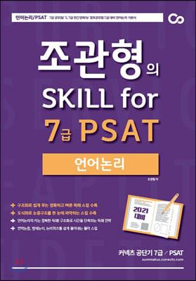 2021 대비 조관형의 Skill for 7급 PSAT 언어논리