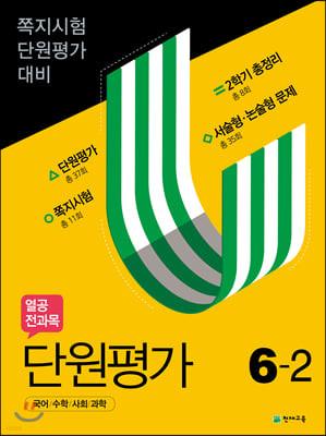 열공 전과목 단원평가 6-2 (2020년)