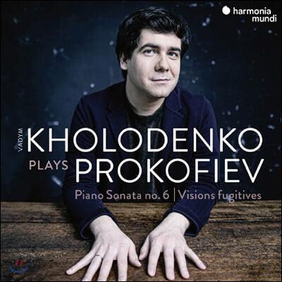 Vadym Kholodenko 프로코피에프: 피아노 소나타 6번, 덧없는 환영 (Prokofiev: Piano Sonata Op.82 , Visions Fugitives Op.22)