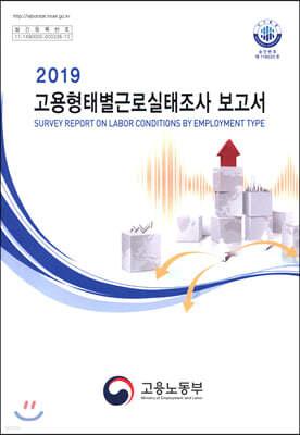 고용 형태별 근로 실태 조사 보고서 2019