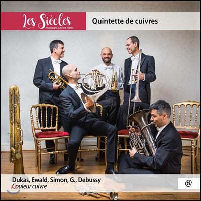 Les Siecles Brass Quintet 금관 5중주 작품집 - 뒤카 / 드뷔시 외 (Quintette de Cuivres)