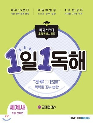 메가스터디 초등 독해 1일 1독해 세계사 3권 근대편(상)