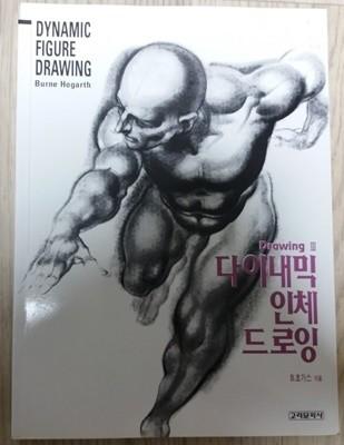 다이내믹 인체/핸드 드로잉