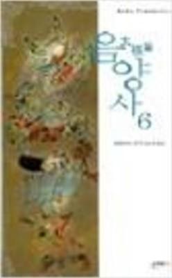소설음양사1~6,별전,야광배(상급/소장용)총8권