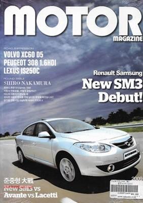 모터 매거진 2009년-7월호(카 튜닝 포함)전2권 (MOTOR Magazine & Car Tuning)