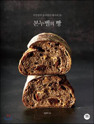 본누벨의 빵