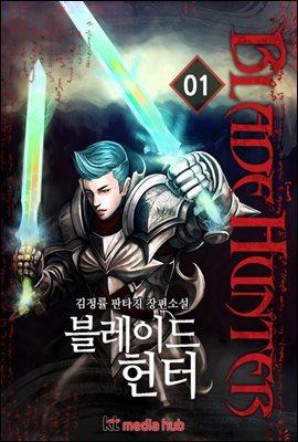 [대여] [세트] 블레이드 헌터  (총10권/완결)