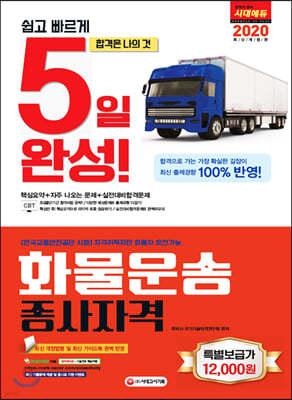 2020 5일 완성 화물운송종사자격