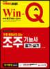 2020 무료 동영상이 있는 Win-Q 조주기능사 필기+실기 단기완성