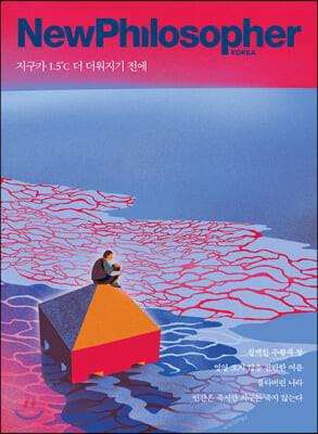 뉴필로소퍼 NewPhilosopher (계간) : Vol.11 [2020]