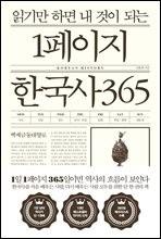 [단독] 읽기만 하면 내 것이 되는 1페이지 한국사 365