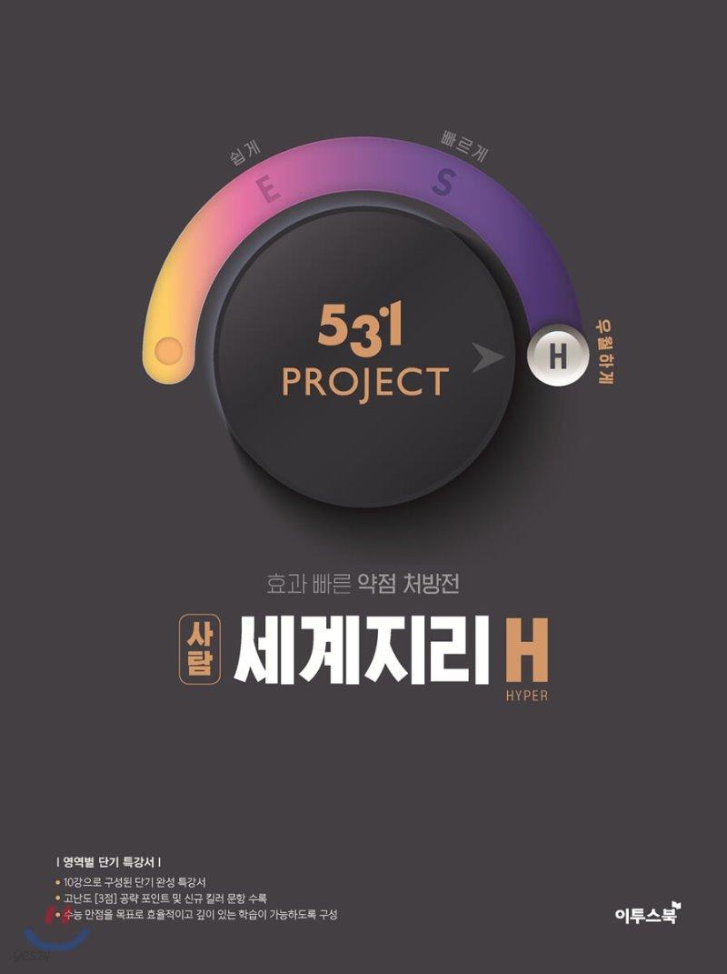 531 프로젝트 PROJECT 세계지리 H (2021년용)